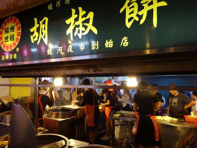 たった26時間の台北 (8) 饒河夜市_b0405262_23404434.jpg