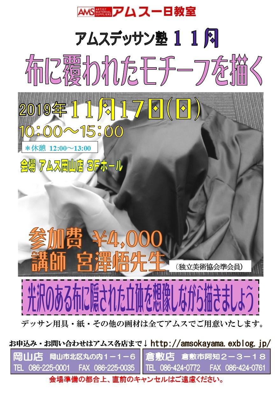 アムスデッサン塾 11月 「布に覆われたモチーフを描く」_f0238969_15255255.jpg