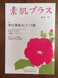 「素肌プラス」Yakult Beautiens 2019年 秋号_e0182479_19171444.jpg