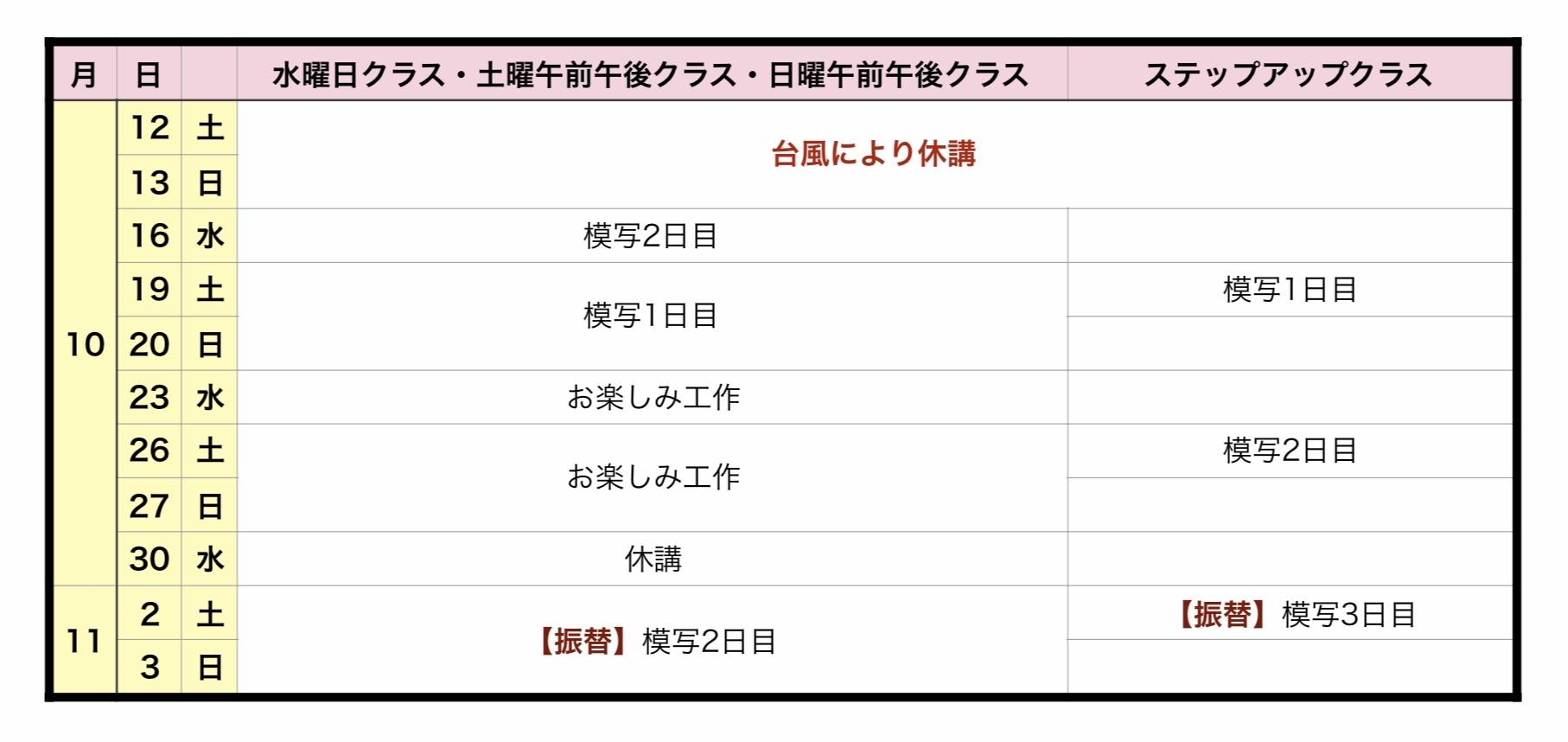台風による授業振替日・カリキュラムについて_b0318098_09560573.jpeg