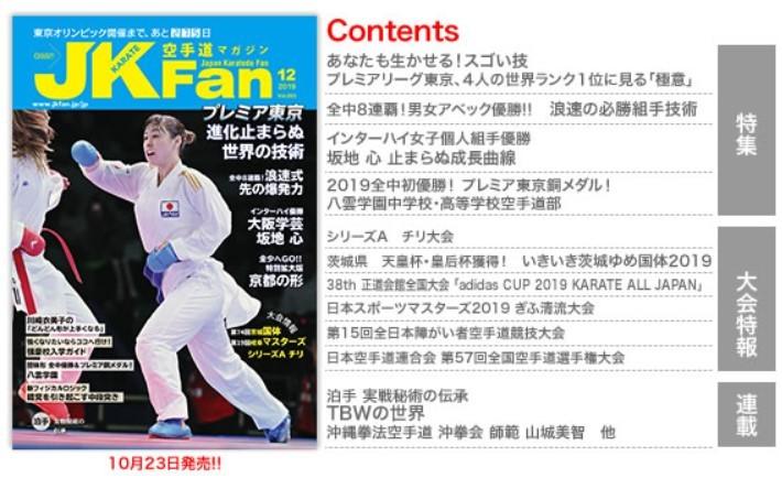 坂地 心が JKFan12月号の特集記事で紹介されます_e0238098_08583367.jpg