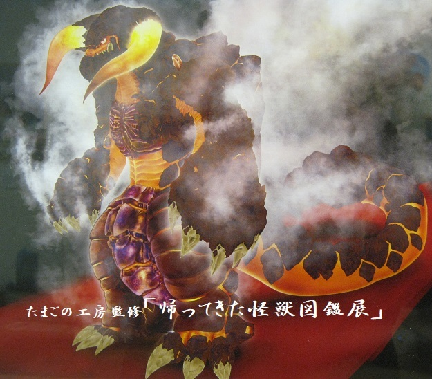 たまごの工房監修「 帰ってきた怪獣図鑑展 」その5_e0134502_18331835.jpg