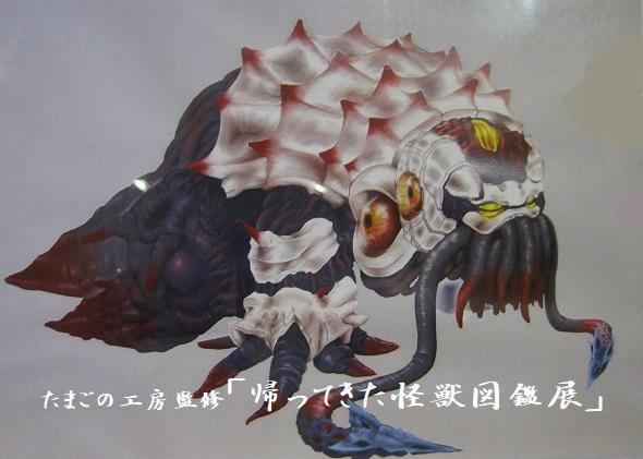たまごの工房監修「 帰ってきた怪獣図鑑展 」その5_e0134502_18334107.jpg