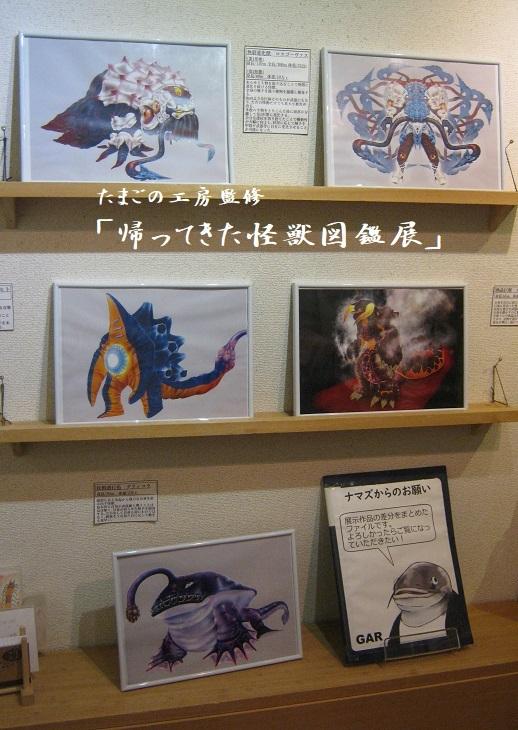 たまごの工房監修「 帰ってきた怪獣図鑑展 」その5_e0134502_18334728.jpg