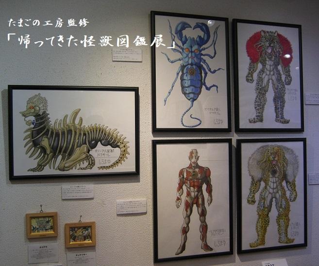 たまごの工房監修「 帰ってきた怪獣図鑑展 」その5_e0134502_18335756.jpg