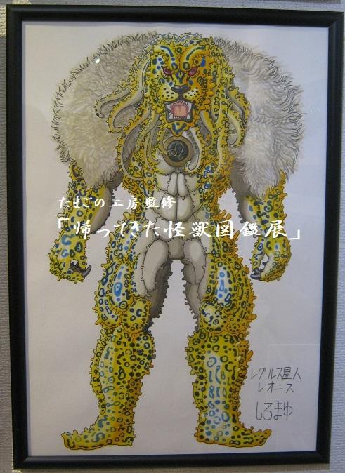 たまごの工房監修「 帰ってきた怪獣図鑑展 」その5_e0134502_18340044.jpg