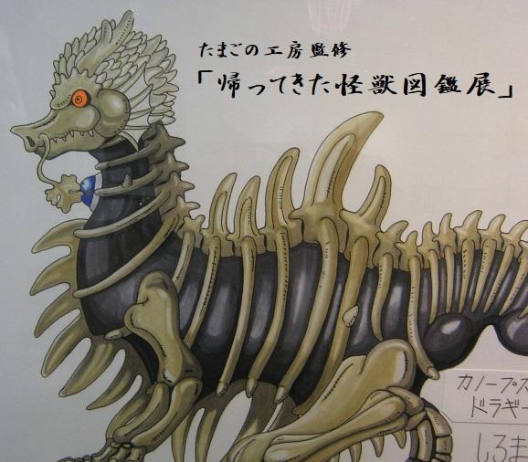 たまごの工房監修「 帰ってきた怪獣図鑑展 」その5_e0134502_18340999.jpg