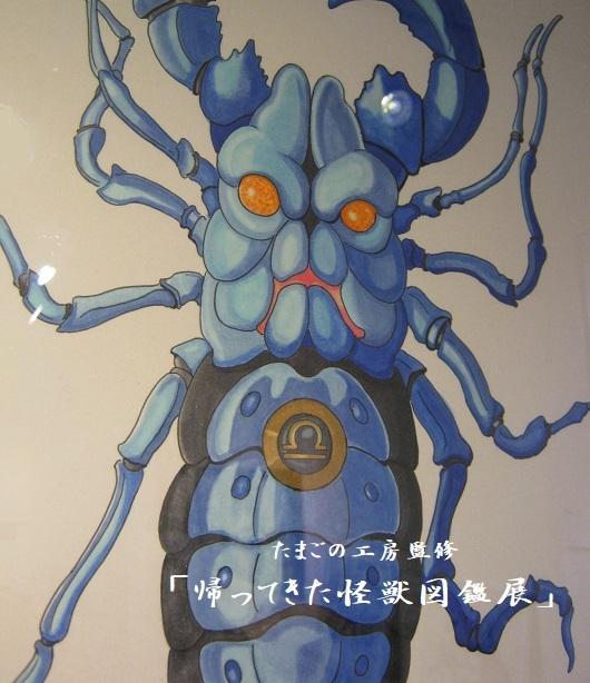 たまごの工房監修「 帰ってきた怪獣図鑑展 」その5_e0134502_18341226.jpg
