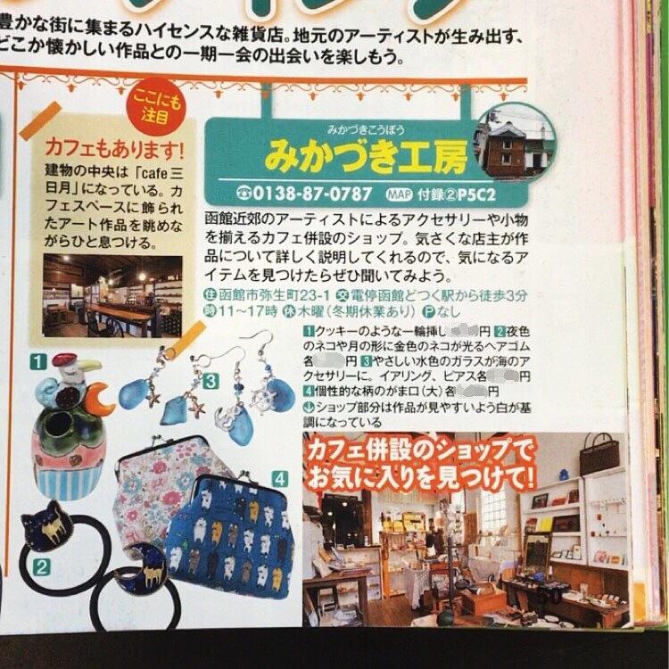 [掲載] 「るるぶ函館 大沼 五稜郭\'19」にレジンのシーグラスのイヤリングとピアスを掲載していただいてました♪_f0340004_17434431.jpeg