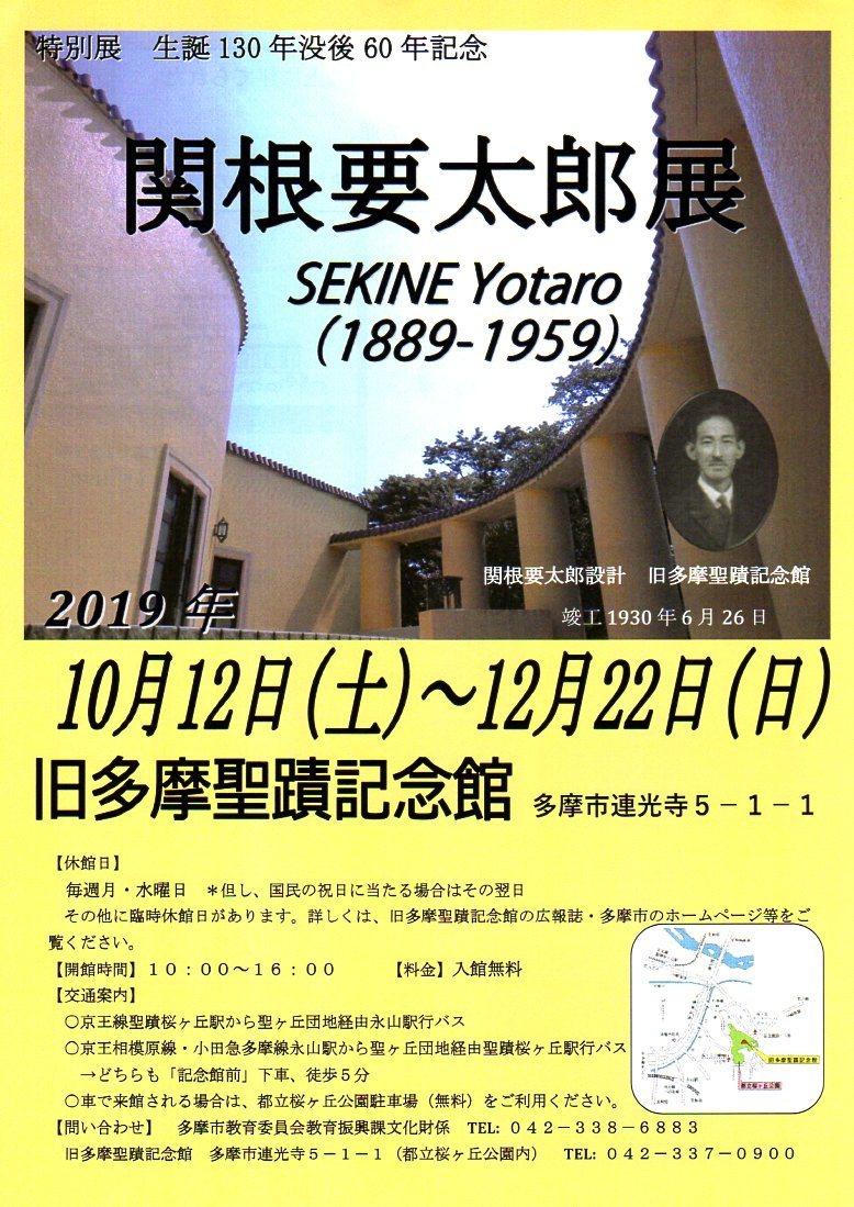 建築家・関根要太郎展開催のお知らせ_f0142606_06541927.jpg