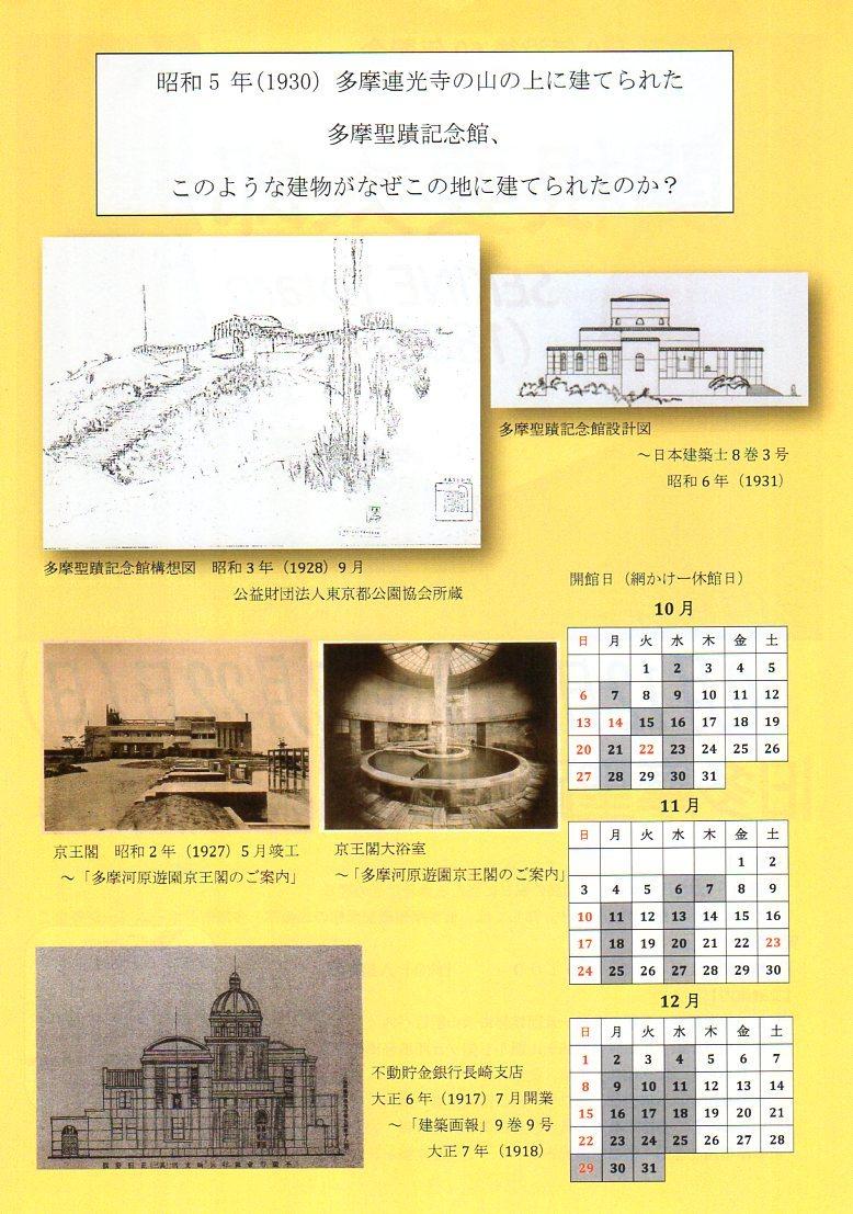 建築家・関根要太郎展開催のお知らせ_f0142606_07075476.jpg
