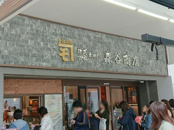 10/19 森谷商店 コロッケ ¥90@神戸市_b0042308_10520873.jpg