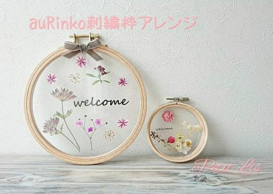 11/6(水)auRinko刺繍枠アレンジ_b0151508_11102001.jpg
