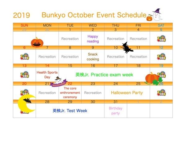 October Event Schedule_c0315908_10023058.jpeg