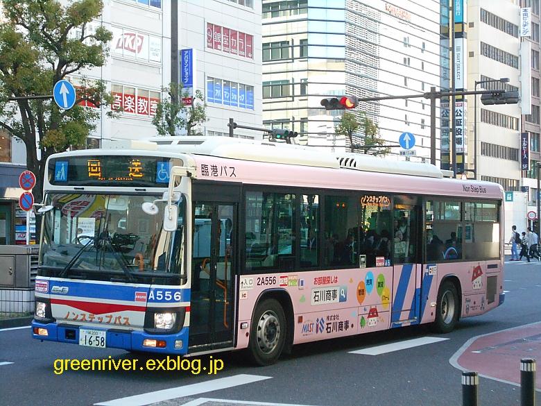 臨港バス 2A556 【石川商事】_e0004218_2117488.jpg