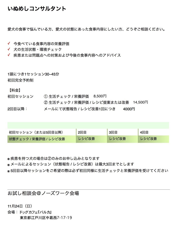 11/24(日)ノーズワークセミナー&いぬめし相談会同時開催!_c0099133_01000754.jpg