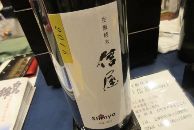 長野の酒メッセin東京2019_b0140235_13185169.jpg