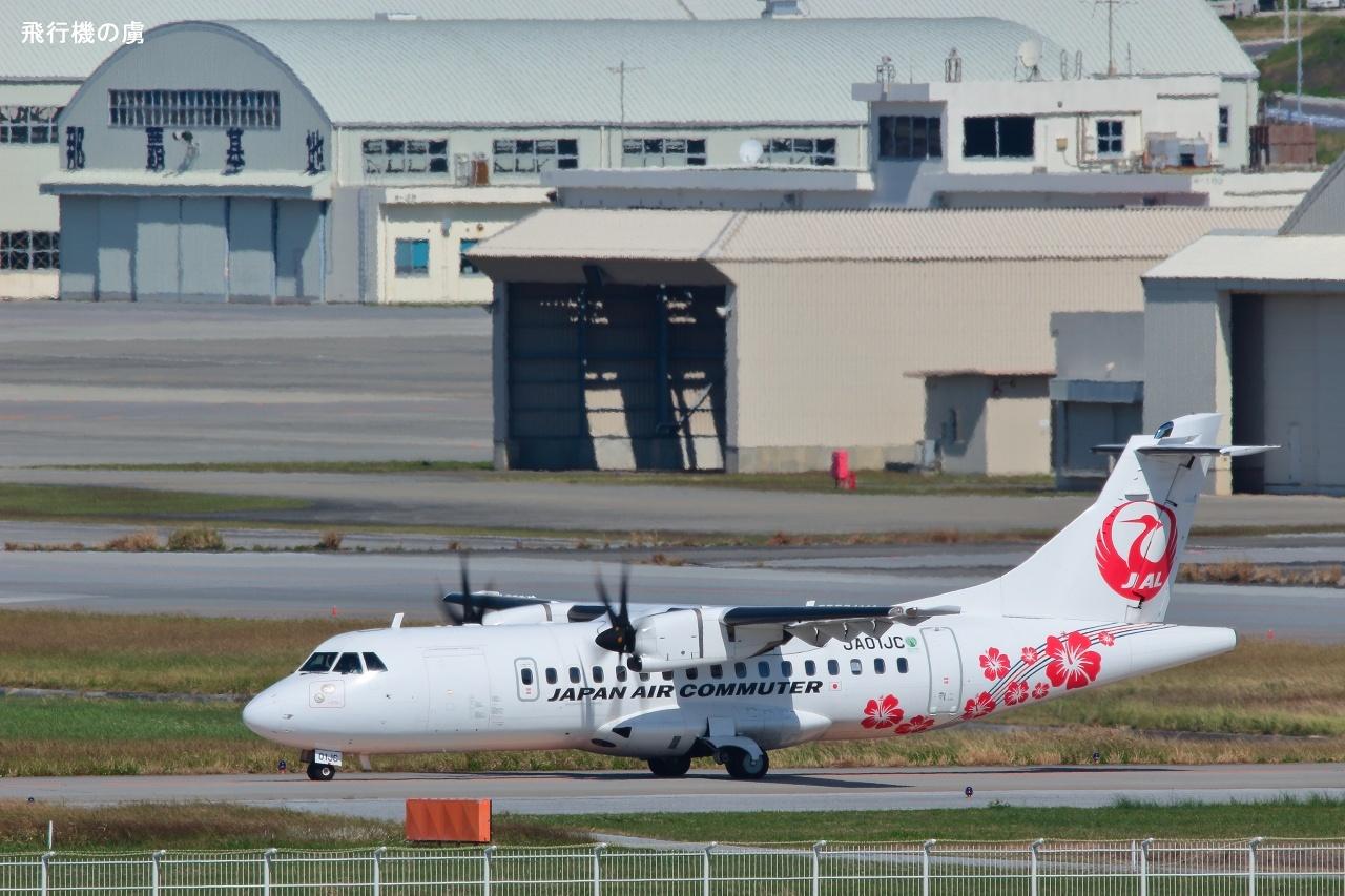 ハイビスカスのアクセント  ATR-42  日本エアコミューター (JC)_b0313338_00562887.jpg