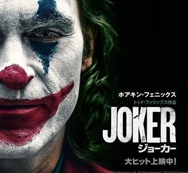 ジョーカー Joker_e0040938_22031879.jpg