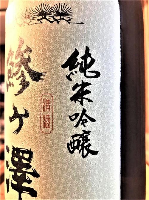 【日本酒】鯵ヶ澤 純米吟醸 青森産華想い50磨き 蔵内低温囲い熟成ver 限定 30BY🆕_e0173738_19223059.jpg