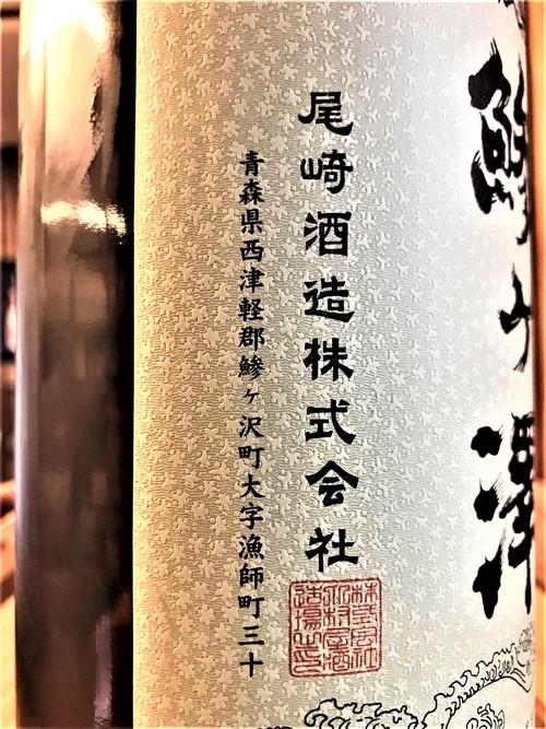 【日本酒】鯵ヶ澤 純米吟醸 青森産華想い50磨き 蔵内低温囲い熟成ver 限定 30BY🆕_e0173738_19223728.jpg