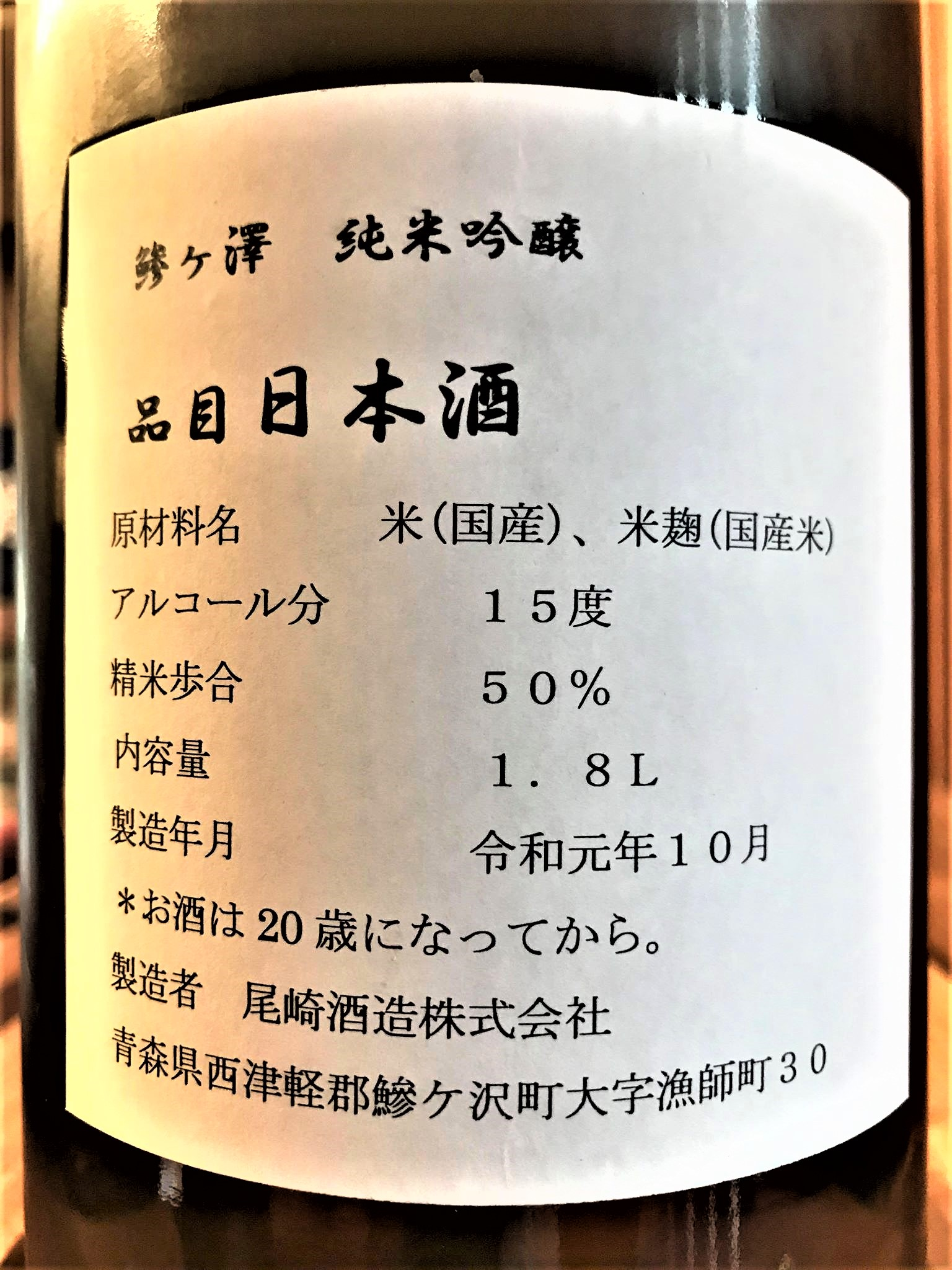 【日本酒】鯵ヶ澤 純米吟醸 青森産華想い50磨き 蔵内低温囲い熟成ver 限定 30BY🆕_e0173738_19225196.jpg