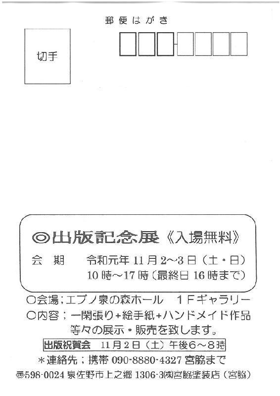 一閑張り_a0124543_17422257.jpg