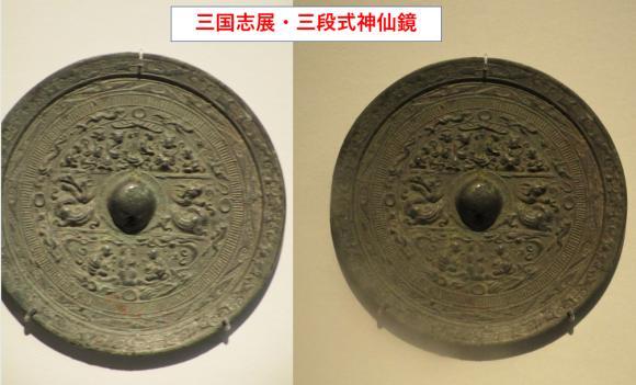 三国志展に選ばれた鏡・三段式神仙鏡とは何だ?_a0237545_21184556.png