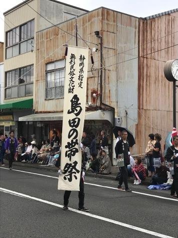 島田の帯まつりの話_b0208246_08563396.jpg