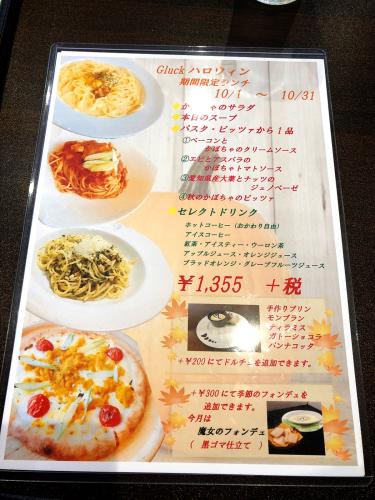 イタリアンキッチン・グリュック_e0292546_22313677.jpg