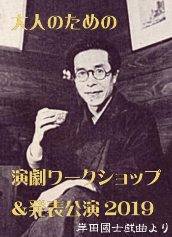 大人の演劇ワークショップ 2019_a0132151_21084007.jpg
