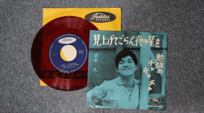 懐かしいレコード「見上げてごらん夜の星を」_c0217255_16565100.jpg
