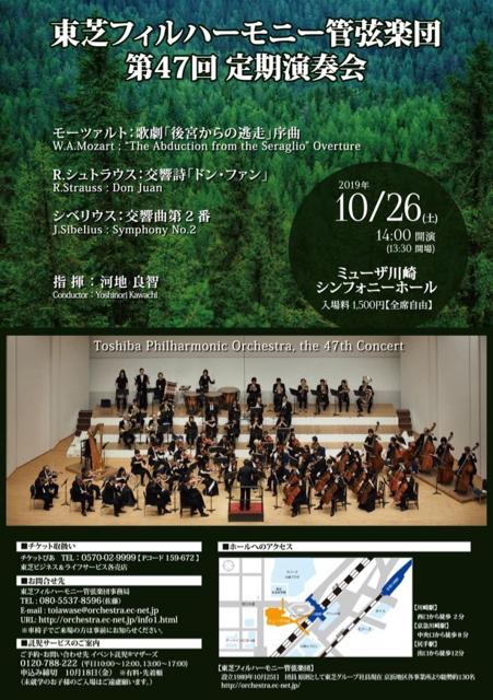 2019/10/26 ミューザ川崎シンフォニーホール_d0318855_14435018.jpg