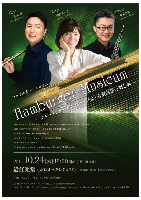 2019/10/24 近江楽堂_d0318855_14521722.jpg