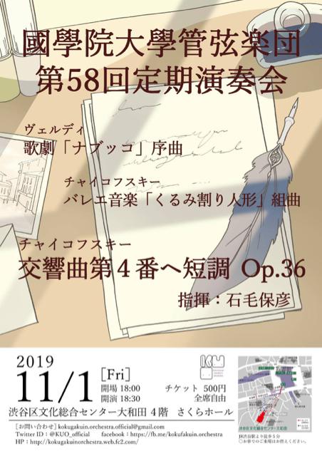 2019/11/1 渋谷区文化総合センター大和田 さくらホール_d0318855_15075363.jpg