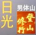 <2019年9月27~28日>「日光男体山」修行登山&日光・栃木観光(前編)_c0119160_19143569.jpg