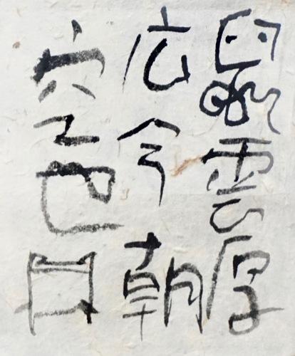 朝歌10月19日_c0169176_07474467.jpeg