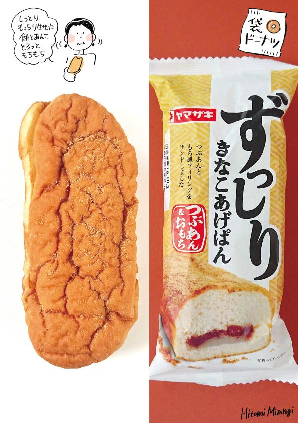 【袋ドーナツ】山崎製パン「ずっしりきなこあげぱん」【ちょっと重いかな】_d0272182_15001896.jpg