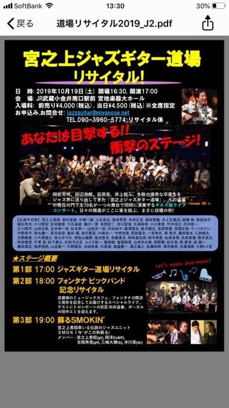 本日10/19(土)☆コンサート詳細と当日チケットについて_b0168389_09192070.jpg