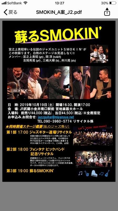 本日10/19(土)☆コンサート詳細と当日チケットについて_b0168389_09192072.jpg