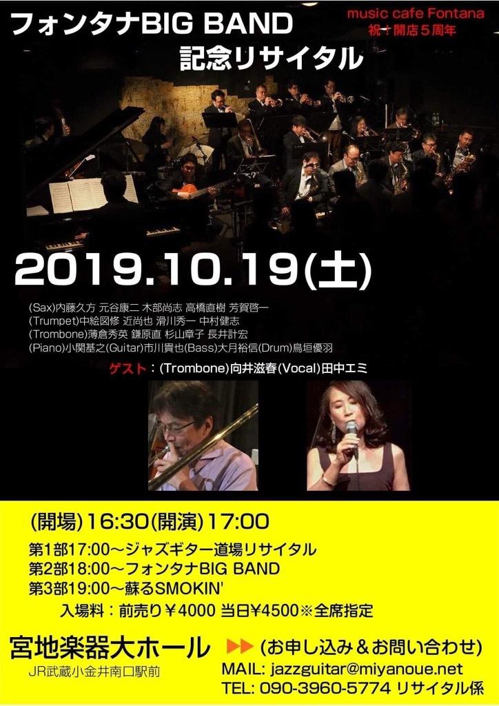 本日10/19(土)☆コンサート詳細と当日チケットについて_b0168389_09192087.jpg