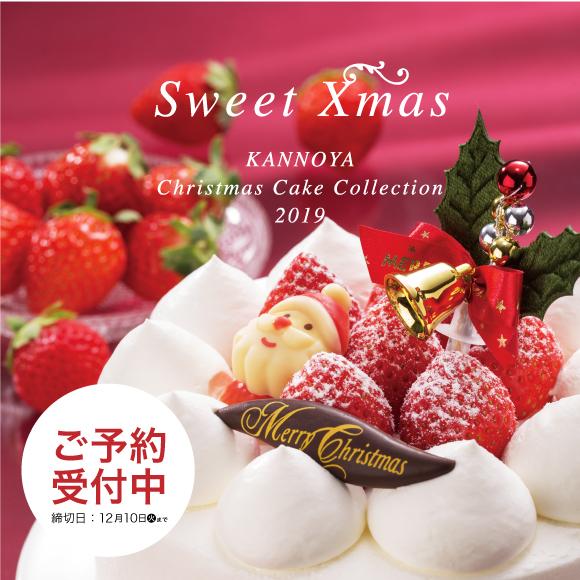 クリスマスケーキ2019ご予約はじまります_e0218089_15265162.jpg