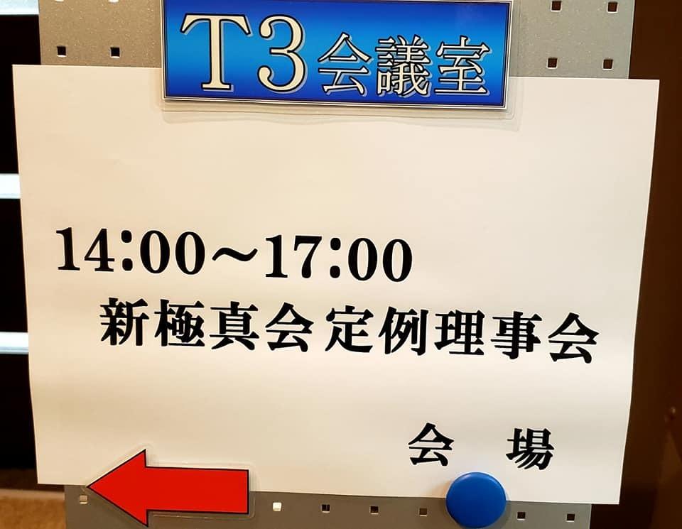 今日は10時半より夕方まで3本の理事会(JFKO.WFKO.JKO)出席_c0186691_21123516.jpg