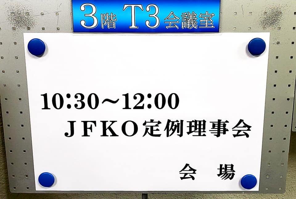 今日は10時半より夕方まで3本の理事会(JFKO.WFKO.JKO)出席_c0186691_21125395.jpg