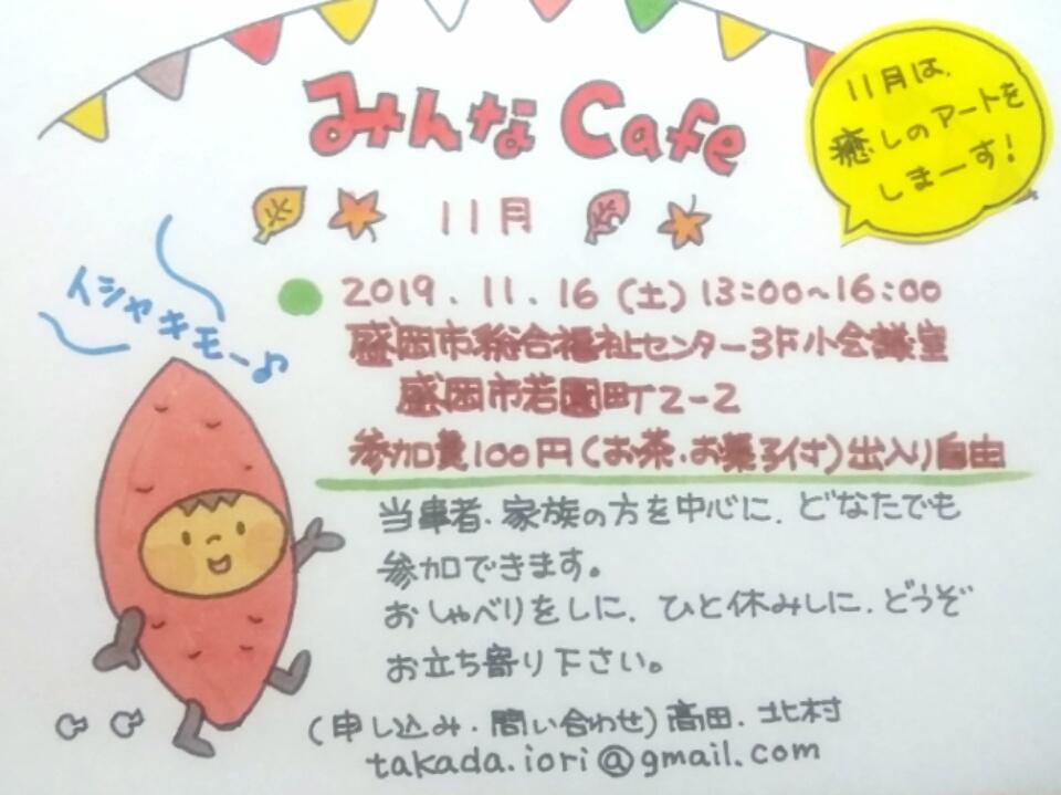 みんなcafe_f0326895_21142110.jpg