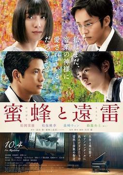 「蜜蜂と遠雷」、石川慶監督によると_c0339296_07375746.jpg