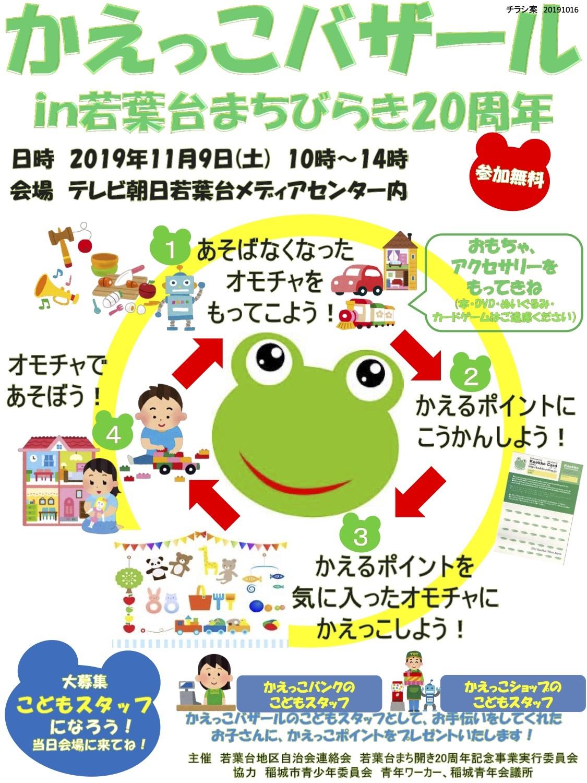 東京都稲城市からの開催情報_b0087598_10115760.jpg