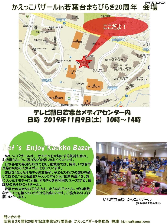 東京都稲城市からの開催情報_b0087598_10120549.jpg
