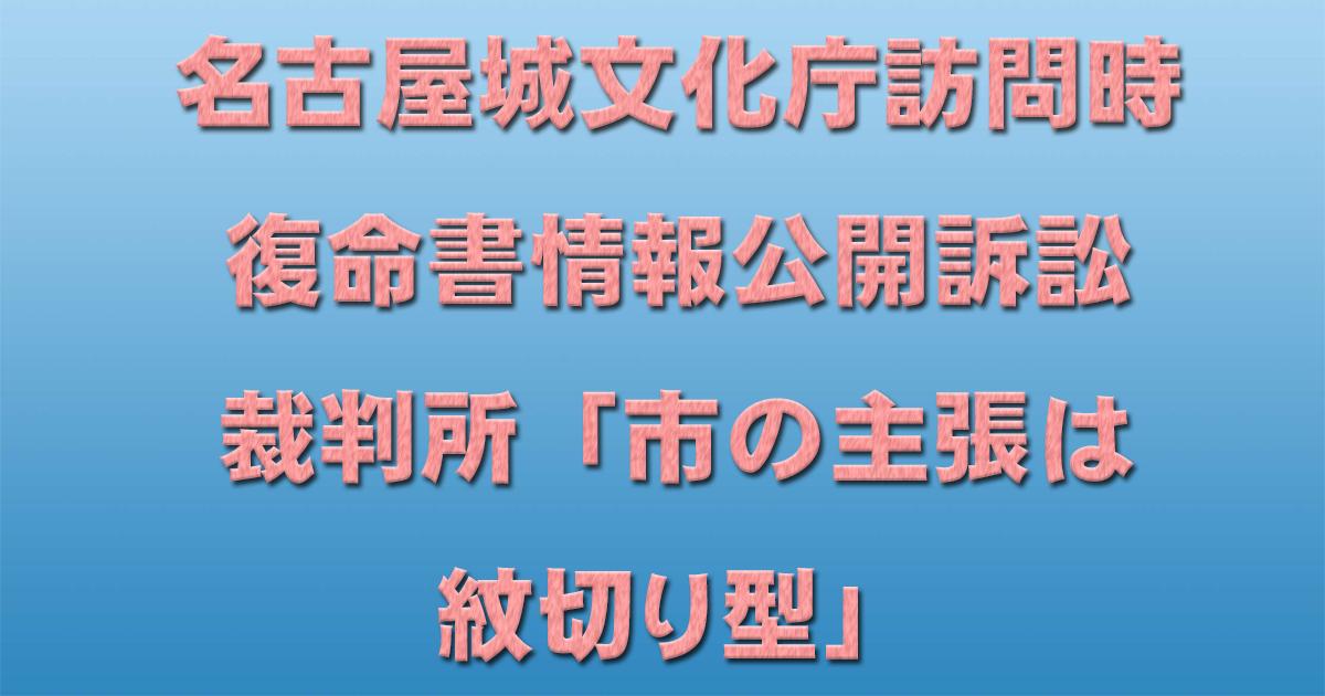 名古屋城文化庁訪問時復命書情報公開訴訟 裁判所「市の主張は紋切り型」 - 市民オンブズマン 事務局日誌