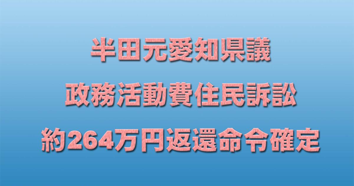 半田元愛知県議政務活動費住民訴訟 約264万円返還命令確定 _d0011701_23135098.jpg